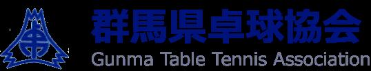 群馬県卓球協会